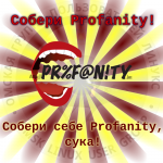 """build profanity"" banner in russian"